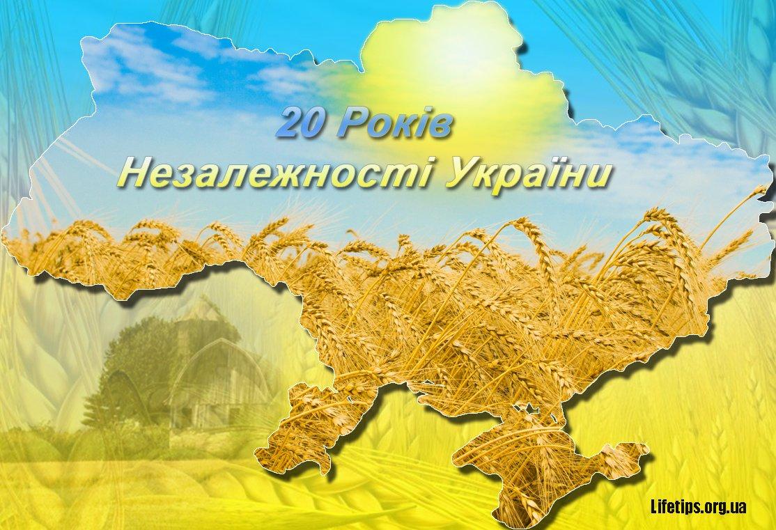 20 років минуло з тих пір як україна