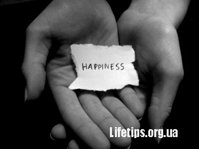 Що таке щастя