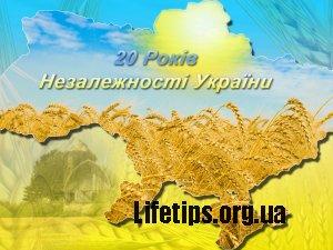 З днем незалежності України..