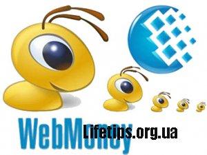 Що таке Webmoney?
