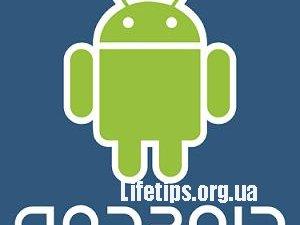 Чим телефони на Android кращі від Symbian (12 фактів)