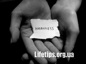 Що таке щастя?